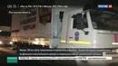 Новости на Россия 24 • В Донбасс выехала очередная автоколонна с российской гуманитарной помощью