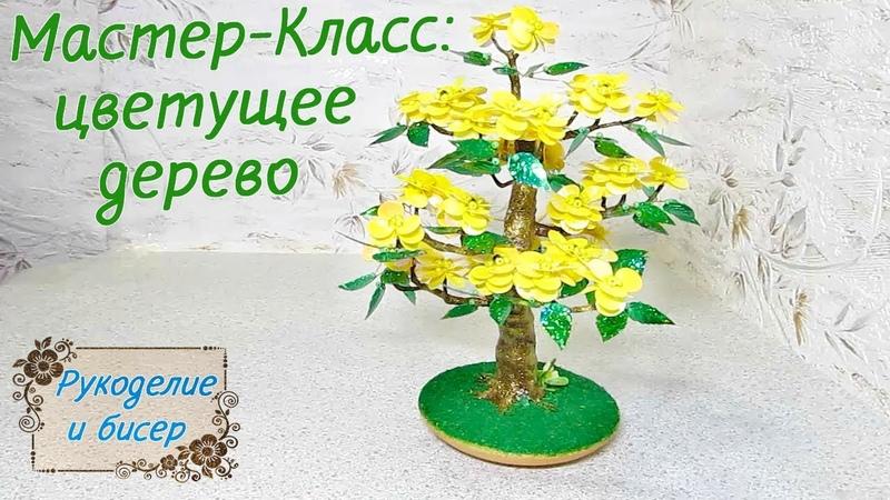 Мастер-Класс. Цветущее дерево из пайеток ракушек. DIY