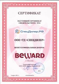 СпецДилер является официальным дилером Beward