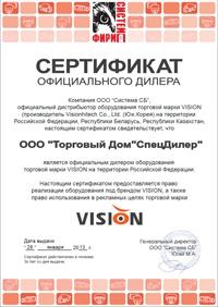 СпецДилер является официальным дистрибьютором торговой марки VISION