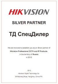 ТД СпецДилер является серебряным партнером компании HikVision