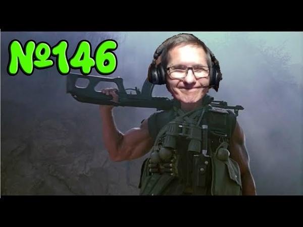 Пираний бомбит №146 Пираний Warface
