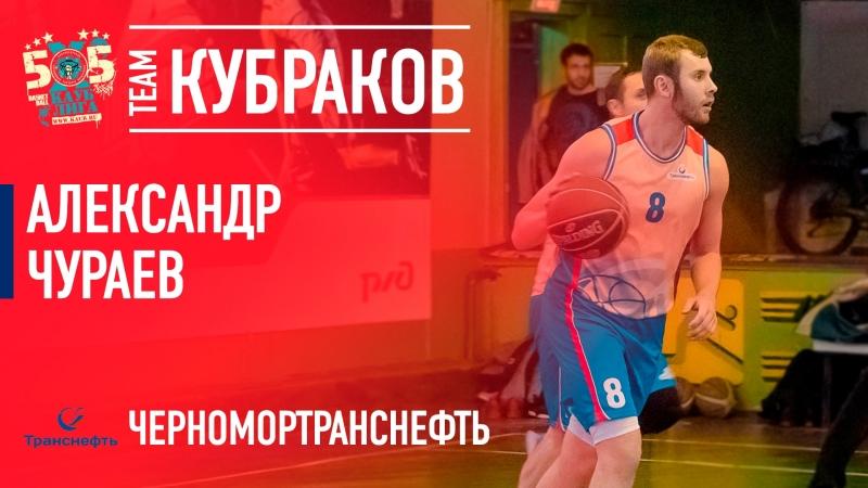 Александр Чураев (Черномортранснефть) - MVP Матча Звезд лиги КАУБ 5х5