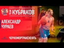 Александр Чураев Черномортранснефть - MVP Матча Звезд лиги КАУБ 5х5