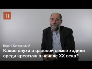 Образы верховной власти в революции 1917 года — Борис Колоницкий
