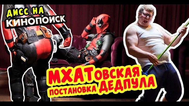 Дэдпул: Дисс на КиноПоиск. Мстители VS КиноПоиск » Freewka.com - Смотреть онлайн в хорощем качестве