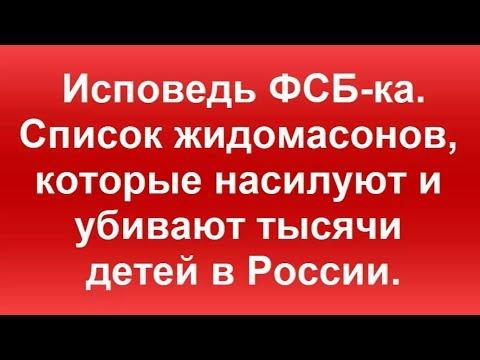 Путинский кремль каждый год насилует и убивают тысячи русских детей. Путин первый в списке убийц