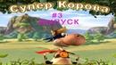 Супер Корова - 3 этап 1 уровень Смешной игровой мультик для Детей про Супергероя Корову