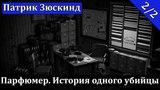 Патрик Зюскинд Парфюмер. История одного убийцы 22 часть. Аудиокнига