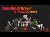 РАЗДАЕМ Far Cry New Dawn и Metro Exodus! Выбиваем и раздаем бесплатно все вам в прямом эфире!