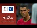 Третий гол сборной Португалии. Сборная Португалии - сборная Испании. Чемпионат мира по футболу FIFA 2018 в России