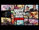 Прохождение Grand Theft Auto 5 Online GTA V Online — Часть 1 Банда