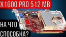 Ati radeon x1600 Pro 512 mb на что способна ?