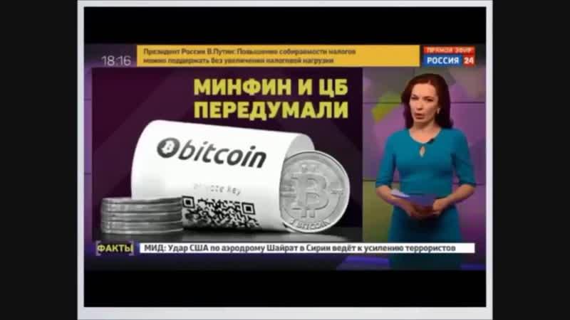 Россия легализует Bitcoin! МинФин признал Биткоин финансовым продуктом!