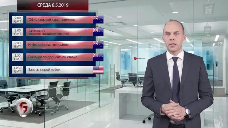 Форекс аналитика с FIBO Group Прогноз на 06 05 2019 10 05 2019