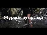 KhalSiDe - Алғашқым.mp4