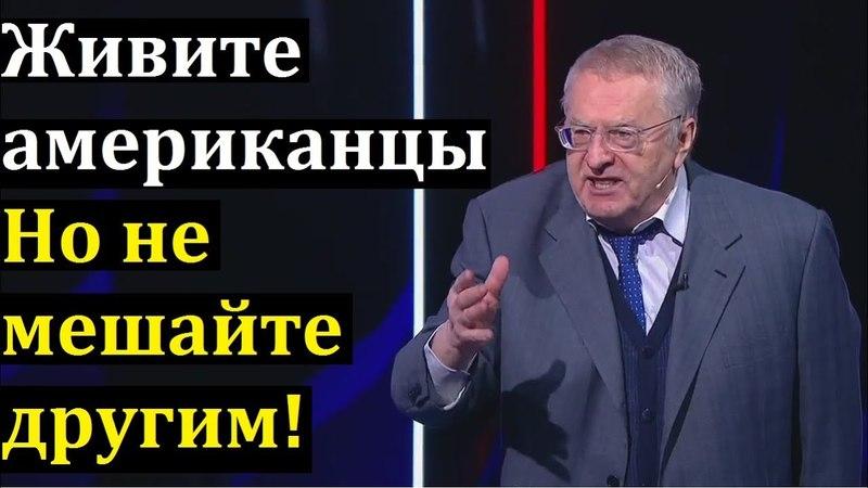 Преступники и РАЗРУШИТЕЛИ! Жириновский ЖЕСТКО мочит США