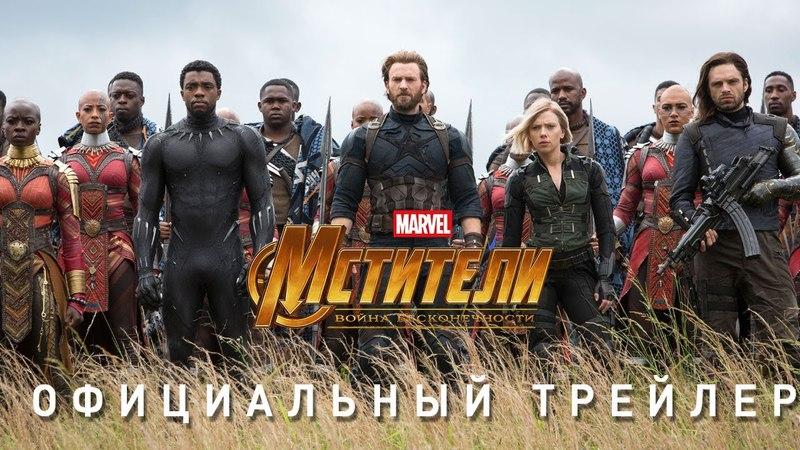 Мстители Война бесконечности официальный трейлер