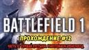 Прохождение игры Battlefield 1 Часть 12 Слушай пустыню Уничтожаем бронепоезд