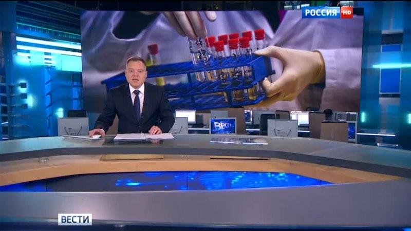 Вести. Эфир от 09.06.2016 (17:00)
