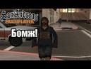 Реальная жизнь в Gta samp (Gta San Andreas) на телефоне! Бомж 1.
