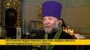 Протоиерей Фёдор Повный награждён орденом преподобного Сергия Радонежского