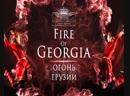 Огонь Грузии / промо 2019