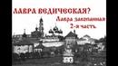 Лавра ВЕДИЧЕСКАЯ? Лавра закопанная 2 я часть портал мира Слави, Мара, крепость-звезда 1745 год