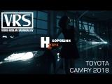 Toyota Camry 2018 Хороший Звук HZ (VRS)