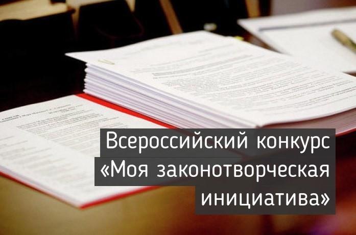 Стартует Всероссийский конкурс молодежи образовательных и научных организаций на лучшую работу