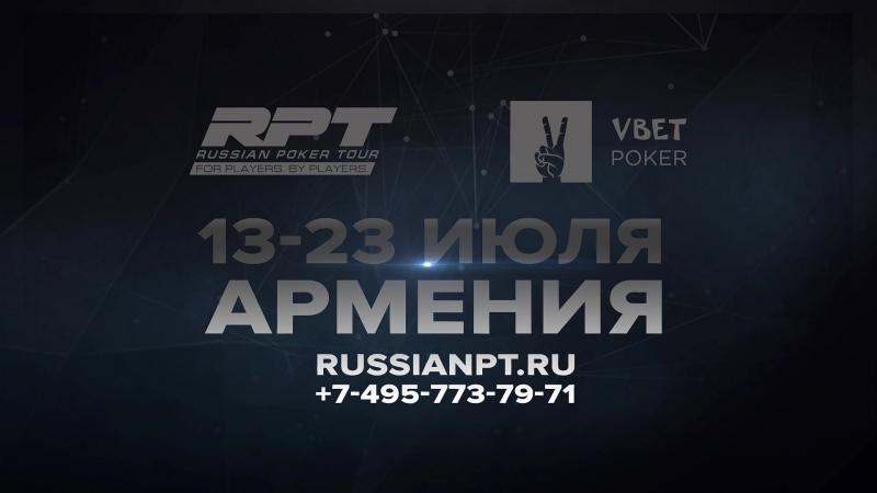 13-23 июля. Vbet Russian Poker Tour Армения.