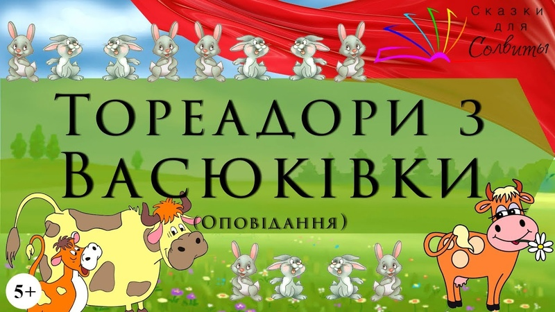 Тореадори з Васюківки   Всеволод Нестайко   Оповiдання