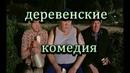 Кино Новинки HD Очень смешная Новые комедии Деревенские