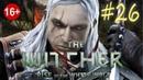 The Witcher: Rise of the White Wolf (серия 26) Долгий путь домой