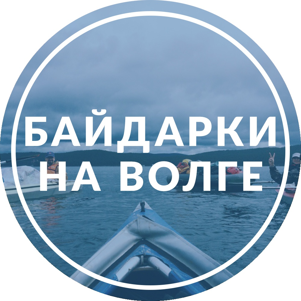Афиша Тольятти На байдарках по Волге / 18 мая