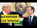 Давно лягушатников ТАК не ОПУСКАЛИ! Трамп УКАЗАЛ Франции на их место в мировой политике!