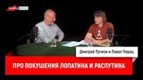 Павел Перец про покушения Лопатина и Распутина