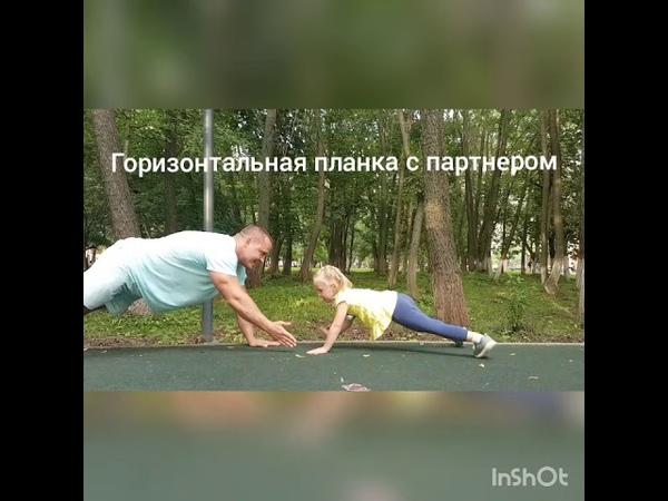 Тренировка детей и подростков./Горизонтальная планка с партнером