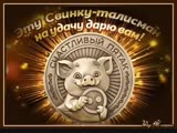 свинка -талисман-дарю только своим настоящим друзьям,родным и близким людям!!!