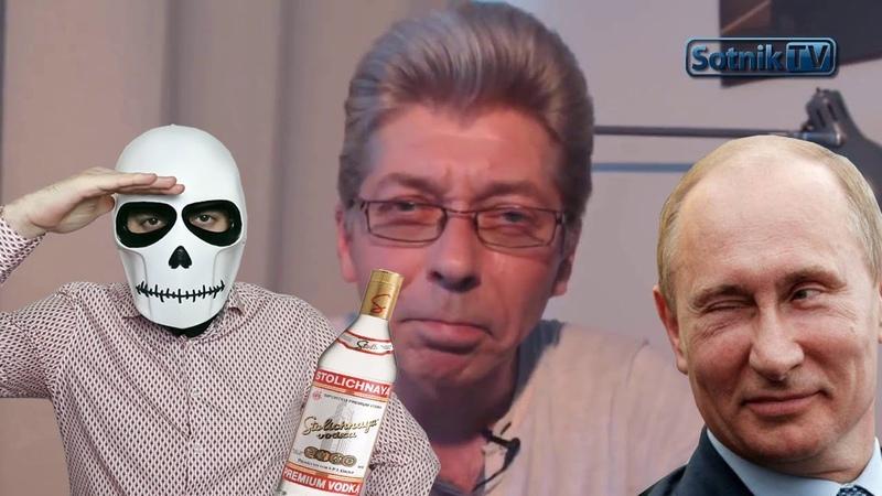 Саня Сотник про Путина | САНЯТЫВПОРЯДКЕ