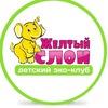 Детский клуб ЖелтыйСлон развивающий центр Казань