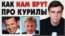 На что Кремль меняет Курилы или зачем Песков ходил к Соловьеву