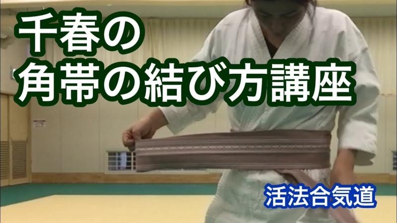 角帯の結び方講座 Aikido Obi「大阪道場 活法合気道」