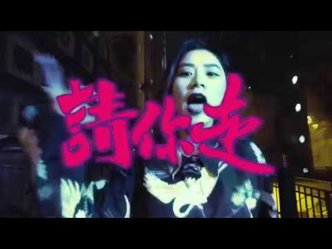 香港女Rapper【VNY維尼】 - 請你走(好行唔送)MV (Hong Kong Female Rapper 852 Hip Hop)