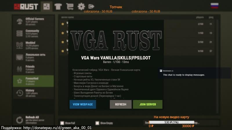 RUST СТРИМ - Выживание после вайпа на VGA Wars