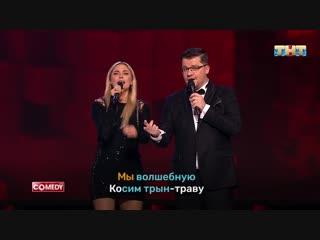 #ComedyПремьера – Наталья Рудова, Гарик Харламов | Karaoke Star 2019