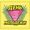 День молодежи во Владимире 2018