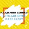 Академия Гениев Воркута
