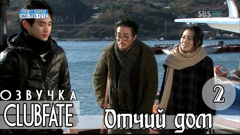 [Озвучка LanaClubFate] - 22 - Отчий дом Fathers house (2009 год Юж. Корея)