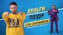 Деньги или позор Стас Старовойтов 26.11.2018
